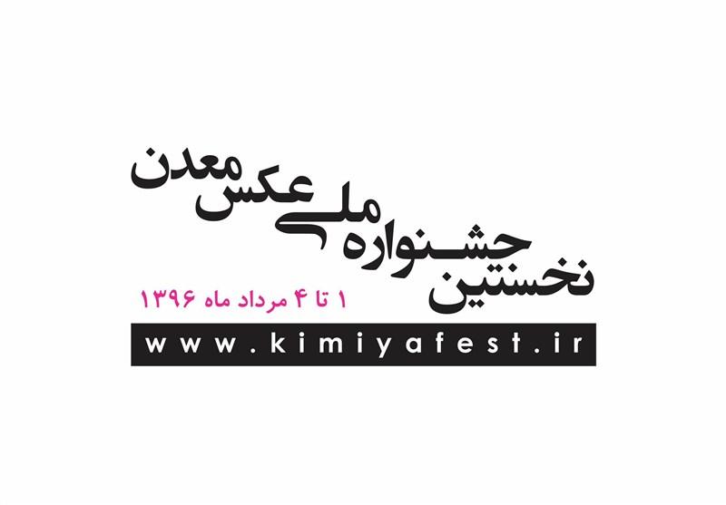 نخستین جشنواره ملی عکس معدن