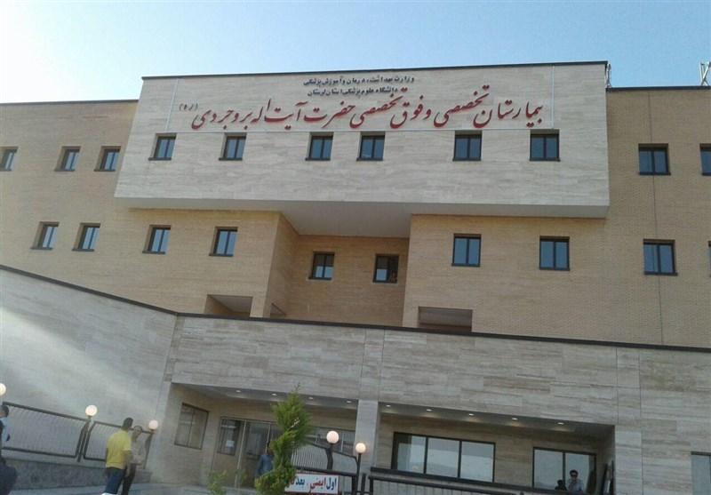 Image result for بیمارستان ایت اله بروجردی