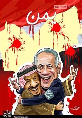 کاریکاتور/ هم پیمانی اسرائیل با عربستان...