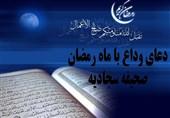 وداع با ماه رمضان