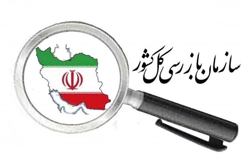 پاسخ سازمان بازرسی به اطلاعیه دفتر ریاست جمهوری درباره تخلف 120 میلیاردی در دانشگاه شهید بهشتی