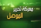 العملیات المشترکة: لم یتبقَ من الموصل القدیمة سوى أقل من 1%