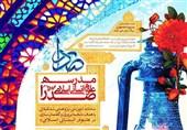 پذیرش دانشپژوه در دومین سال مدرسه علوم انسانی اسلامی صدرا