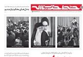 «سه دیدار مهم» در هشتاد و هشتمین خط حزبالله