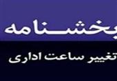 ساعت کاری ادارات استان لرستان تغییر کرد