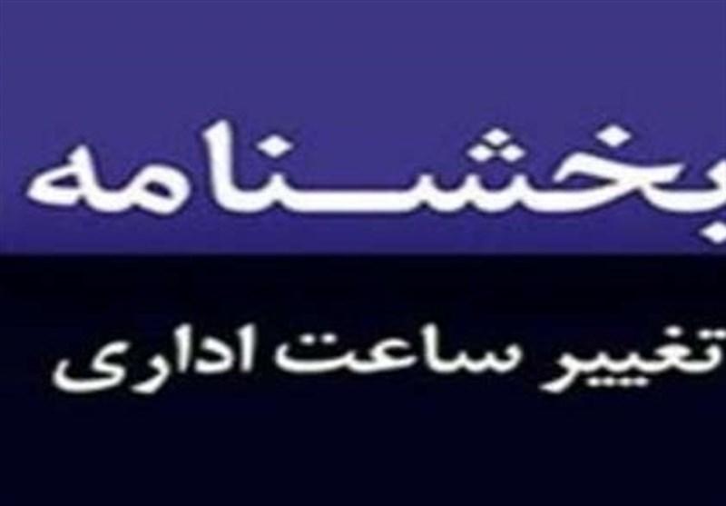 ساعت کاری ادارات استان لرستان تغییر کرد + جزئیات