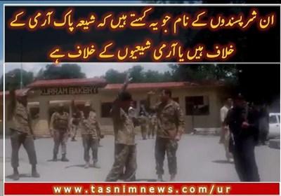ان شر پسندوں کے نام جو یہ کہتے ہیں کہ شیعہ پاک آرمی کے خلاف ہیں یا آرمی شیعیوں کے خلاف ہے