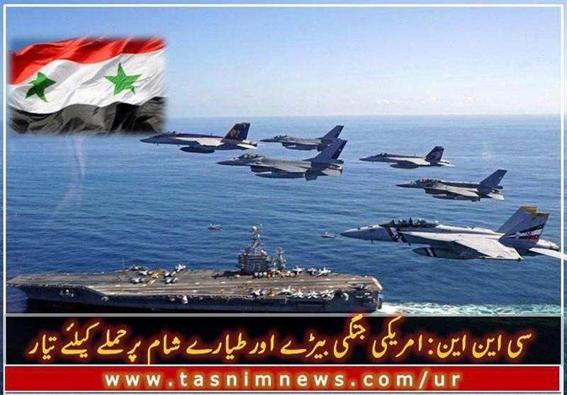سی این این: امریکی جنگی بیڑے اور طیارے شام پر حملے کیلئے تیار