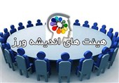 معضلات اجتماعی توسط تیمهای اندیشهورز سپاه اصفهان بررسی میشود