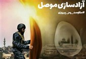 """داعشیها عوامل شکستخورده غرب هستند/ اتحاد رسانههای جهان اسلام نقش بارزی در """"آزادسازی موصل"""" داشت"""