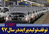 فتوتیتر/وزیرصنعت: توقف تولید پراید در سال 97