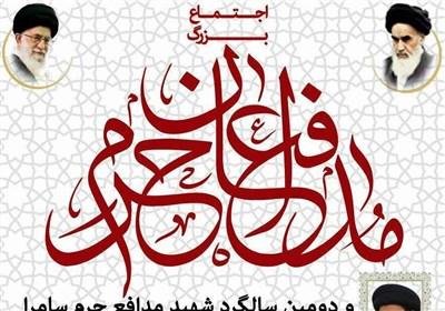 اجتماع بزرگ شهید مدافع حرم/ قم