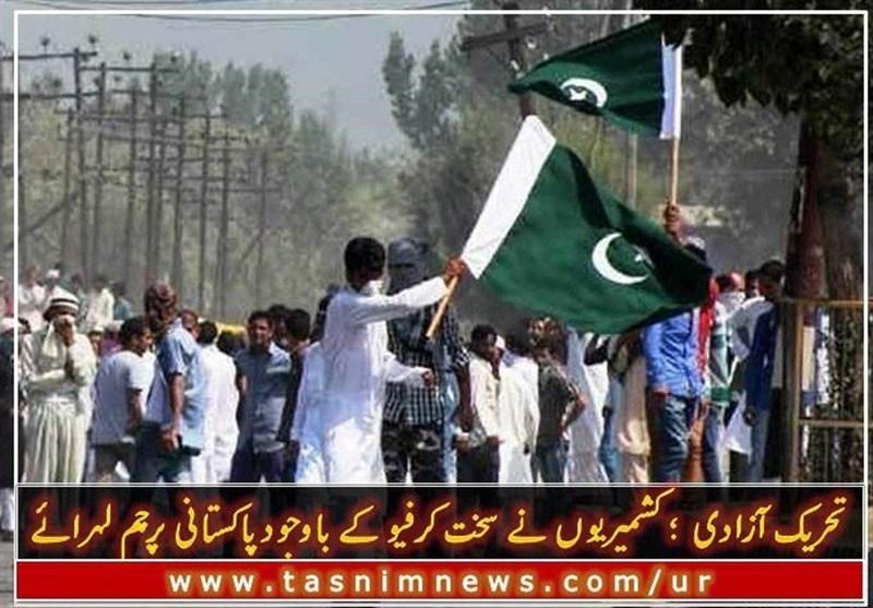تحریک آزادی؛ کشمیریوں نے سخت کرفیو کے باوجود پاکستانی پرچم لہرائے