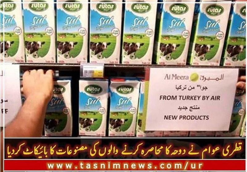قطری عوام نے دوحہ کا محاصرہ کرنے والے ممالک کی مصنوعات کا بائیکاٹ کردیا