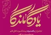 کتاب «یادگار ماندگار» به مناسبت روز قلم رونمایی می شود
