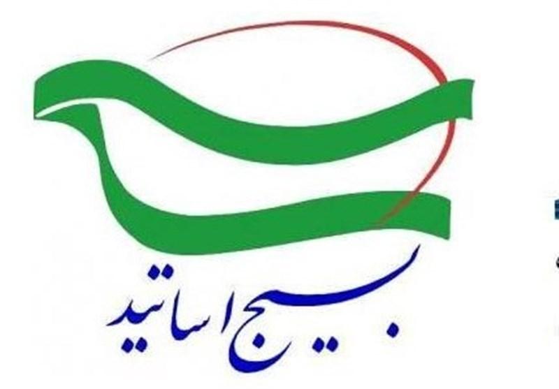 اجلاس سراسری اساتید بسیجی برگزار میشود