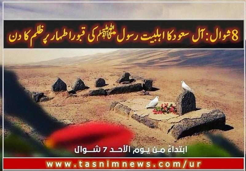 8شوال: آل سعود کا اہلبیت رسول صلی اللہ علیہ والہ وسلم کی قبوراطہار پرظلم کا دن