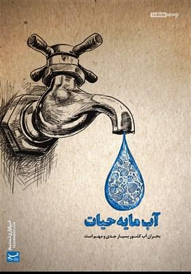 پوستر/ بحران آب مقوله امنیتی !!!