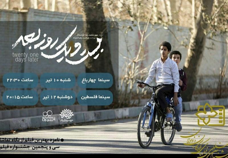 """اکران مردمی فیلم سینمایی """"بیست و یک روز بعد"""" در مشهد برگزار میشود"""