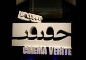 133 مستند متقاضی شرکت در «جایزه شهید آوینی» سینما حقیقت شدند
