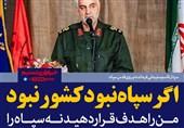فتوتیتر/سردارسلیمانی:اگر سپاه نبود کشور نبود
