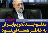 فتوتیتر/جوادلاریجانی:معلوم شد تحریم ایران به خاطر هستهای نبود