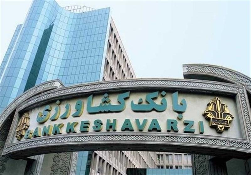 نتیجه تصویری برای بانک کشاورزی مدیریت تهران بزرگ