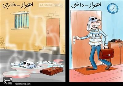 کاریکاتور/ جنگ خاک و آتش در هوای اهواز !!!
