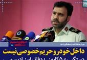 فتوتیتر/سردارمنتظرالمهدی:دستگیری 5 کارمند دفاتر اسناد رسمی به دلیل انتشار شایعه در فضای مجازی
