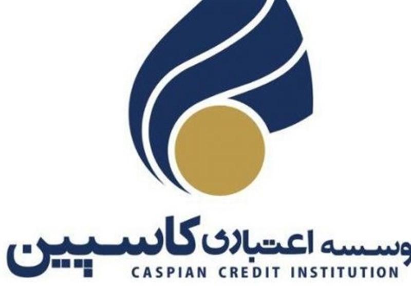 خبر خوش وزارت اقتصاد برای سپرده گذاران کاسپین