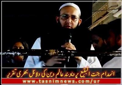 """انہدام جنت البقیع پر دیوبند عالم دین """"جانب منظر الحق تھانوی"""" کی دلائل بھری تقریر"""