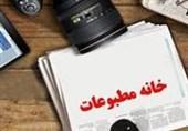 بازرسان جدید خانه مطبوعات قم انتخاب شدند