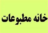 3 نفر از اعضای هیئت مدیره خانه مطبوعات البرز سلب عضویت شدند