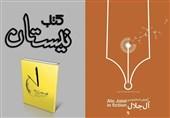 اعلام آمادگی انتشارات نیستان برای چاپ آثار هنرجویان آلجلال