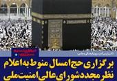 فتوتیتر/حجت الاسلام سالک:برگزاری حج امسال منوط به اعلام نظر مجدد شورای عالی امنیت ملی