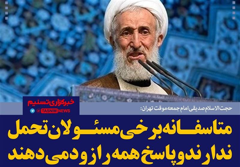 فتوتیتر/حجت الاسلام صدیقی:متاسفانه برخی مسئولان تحمل ندارند و پاسخ همه را زود میدهند