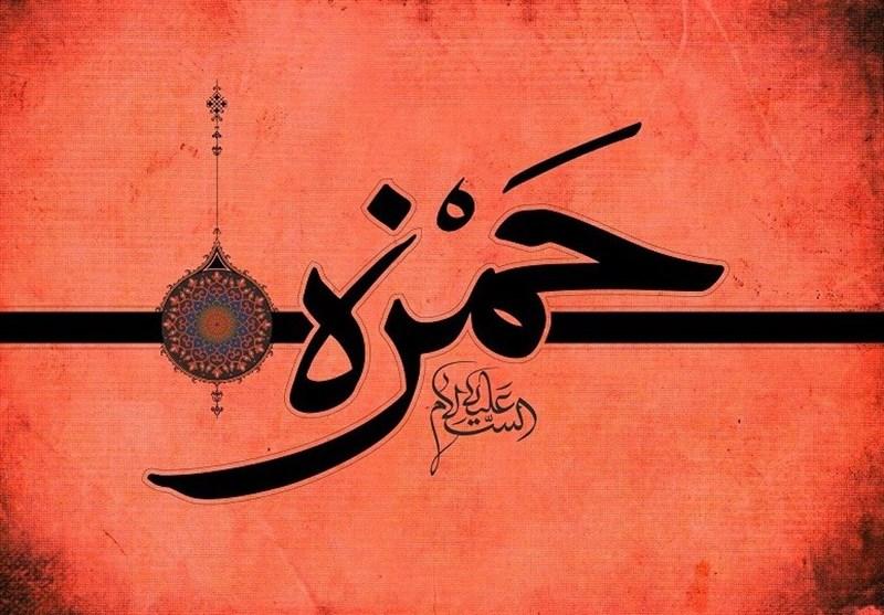 بیان دو ویژگی قرآنی در وصف جناب حمزه، عموی پیامبر