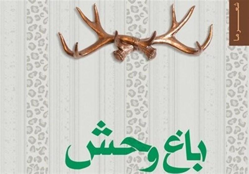 کتاب «باغ وحش»