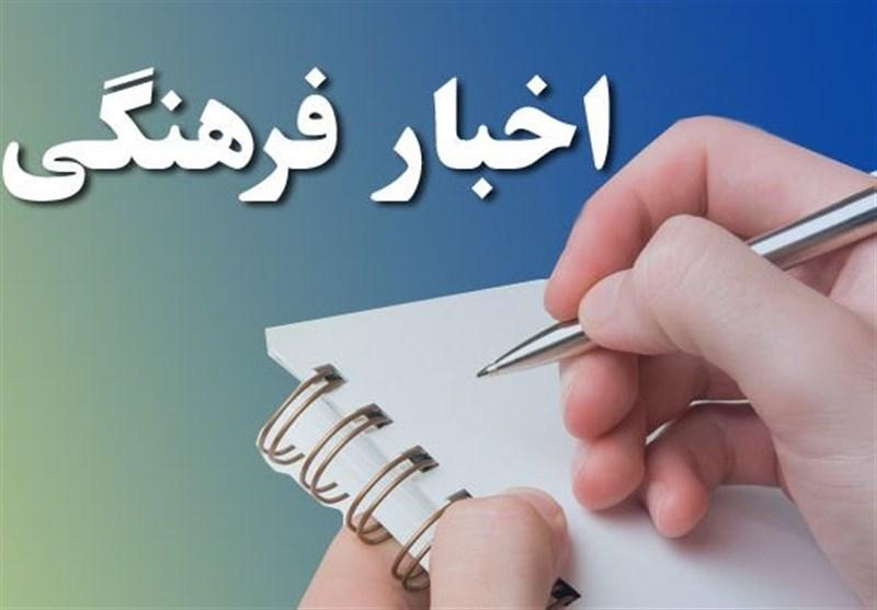 پربینندهترین اخبار گروه فرهنگی تسنیم در یکم خردادماه