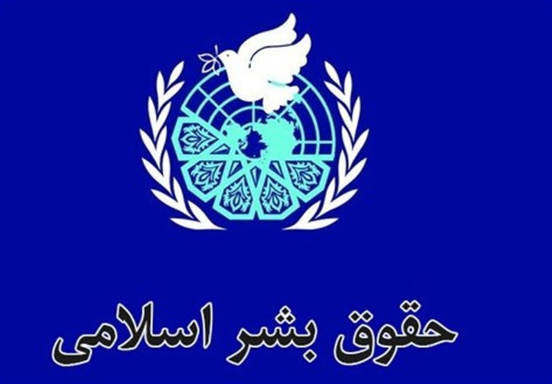 همایش بزرگداشت روز حقوق بشر اسلامی و کرامت انسانی آغاز شد