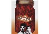 «مربای شیرین» ایرانی در نمایشگاه کتاب چین
