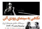 نگاهی به سینمای وودی آلن در سینماتک خانه هنرمندان ایران
