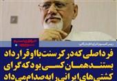 فتوتیتر/شمس اردکانی:فرد اصلی که در کرسنت با او قرارداد بستند، همان کسی بود که گرای کشتیهای ایرانی را به صدام میداد