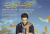 حضور 11 فیلم از آثار خانه مستند در جشنواره تلویزیونی مستند