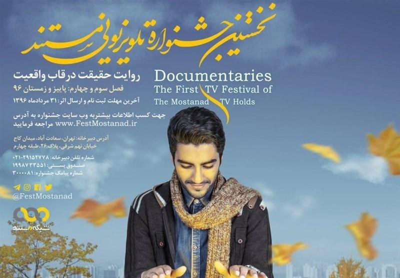 آثار راهیافته به فصل سوم جشنواره تلویزیونی مستند اعلام شد