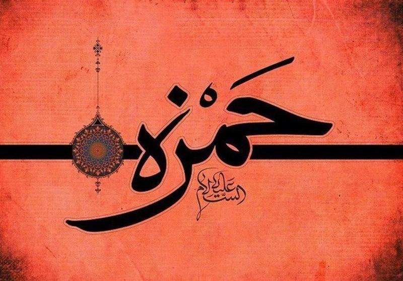 وہ شہید جن کی پیکر مطہر پر پیغمبر اسلام (ص) نے 70 تکبیریں پڑھیں