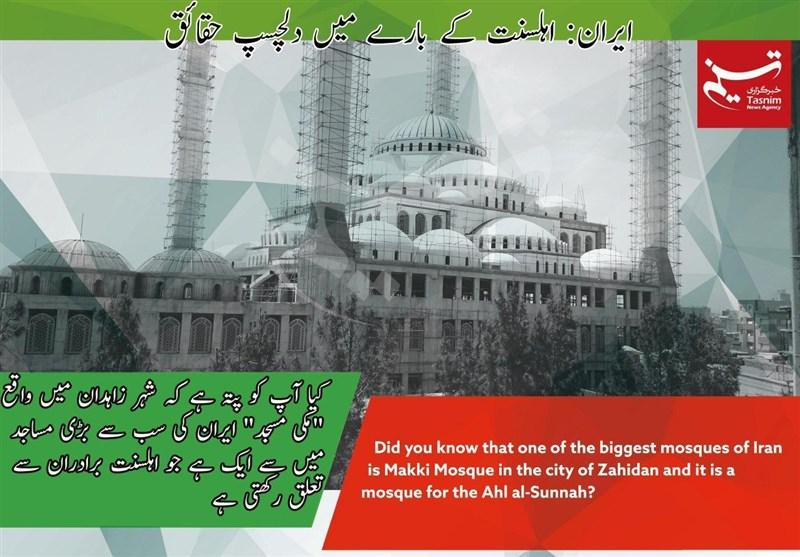 """اہلسنت کی """"مکی مسجد""""، ایران کی سب سے بڑی مسجدوں میں سے ایک !"""