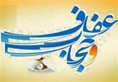 تجمع عفاف و حجاب در گرمسار برگزار میشود