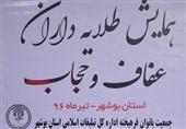 1800 برنامه ویژه هفته عفاف و حجاب در تبلیغات اسلامی بوشهر برگزار میشود