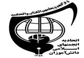 اتحادیه انجمنهای اسلامی دانشآموزان+ ارم